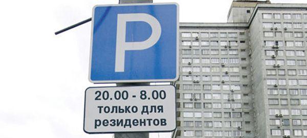 tablichka-parkovki-tolko-dlya-rezidentov